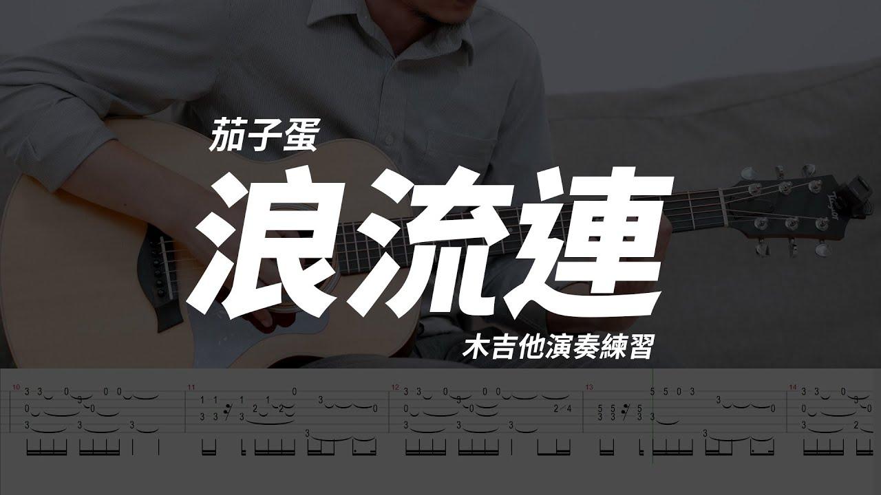 茄子蛋 - 浪流連 (木吉他演奏練習)