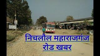 Maharajganj to nichlaul road 2018 part 2 महाराजगंज से निचलौल रोड 2018 पार्ट 2
