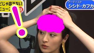 【画像あり】前髪ぱっつんのシシド・カフカがおでこ出してる画像まとめ...