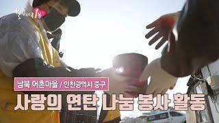 힐링다큐 1분 - 사랑의 연탄 나눔 봉사 활동 / YTN dmb