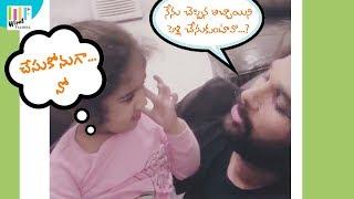 Allu Arjun Super Fun with Daughter Arha ||Mallu arjun Private Video||WF
