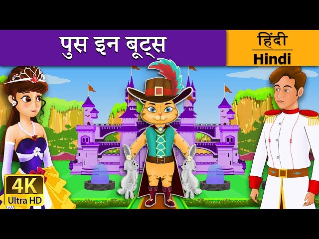 पुस इन बूट्स | Puss in Boots in Hindi | Kahani | Hindi Fairy Tales