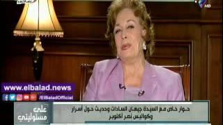 جيهان السادات تطالب بإذاعة «تسلم الأيادى» في طابور الصباح.. فيديو