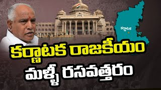 BJP High Command to Give Clarity on Karnataka Leadership Change Today | Ntv