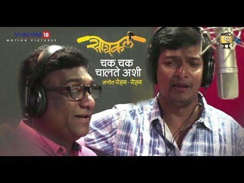 चक चक चालते अशी   Chak Chak Chalte Ashi   Title Song   Cycle   Bhau Kadam, Priyadarshan & Hrishikesh
