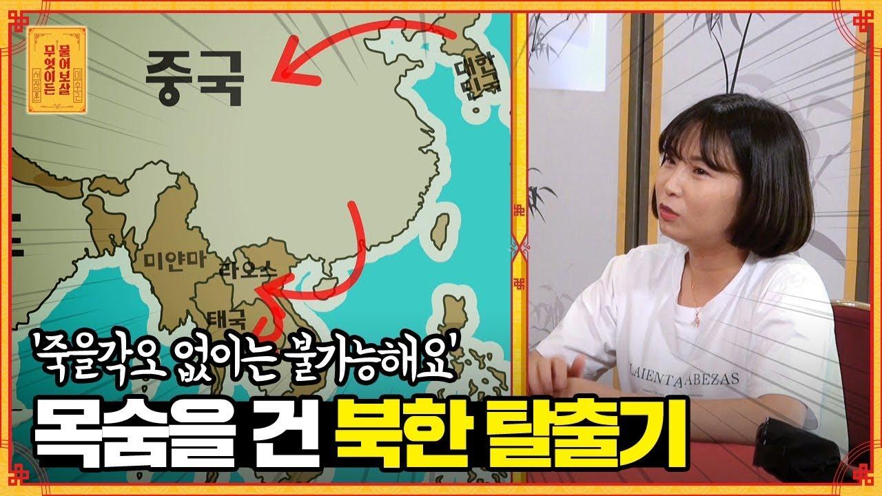 탈북한 지 5년, 가족들에게 인사도 못하고 왔다는 그녀 [무엇이든 물어보살]