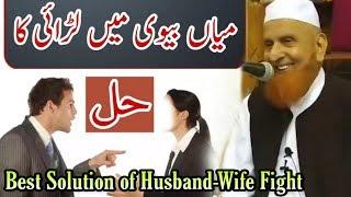 Miya Biwi Mein Ladhai Ka Hal | Solution of Husband-Wife Fight | Maulana Makki Al Hijazi