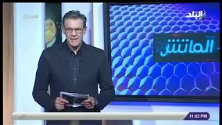 الماتش مع زكريا ناصف الحلقة كاملة 17/1/2019