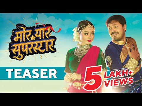 Mor Yaar Superstar Official Trailer | मोर यार सुपरस्टार | Cg Movie | Anuj Sharma | Lovely