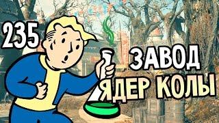 Fallout 4 Nuka World Прохождение На Русском 235 ЗАВОД ЯДЕР КОЛЫ