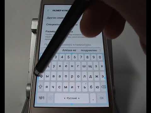 Изменение размера клавиатуры в Samsung