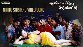 Pudhukottaiyilirundhu Saravanan - Naatu Sarakku | Dhanush | Karunas | Aparna Pillai