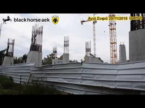 AEK F.C football stadium construction ΑΓΙΑ ΣΟΦΙΑ 20-11-2018 (P 2 από 4) Εσωτερικά ο  ΝΑΟΣ