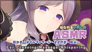 【ASMR】眠れる癒し 優しい声でささやき/声フェチ Whispering/Massage/Ear Cleaning【西園寺メアリ / ハニスト】