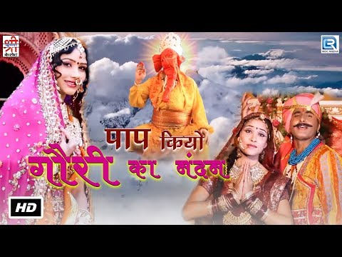 Rajasthani Bhakti Song | Paap Kiyo Gawri Ka Nandan | Rukmani Mangal | Marwadi Devotional Song 2017