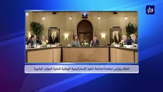 الملك يترأس اجتماعاً لمتابعة تنفيذ الاستراتيجية الوطنية لتنمية الموارد البشرية - (17-1-2018)