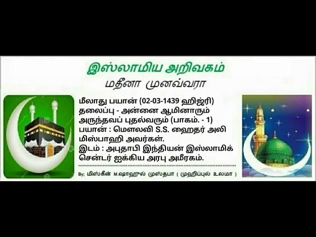 2 -  ஆமினாரும் அருந்தவப் புதல்வரும் பாகம்-1 (மெளலவி  S.S. ஹைதர் அலி மிஸ்பாஹி அவர்கள்).