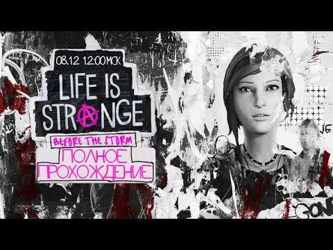 Life is Strange: Before the Storm! Полное прохождение! thumbnail