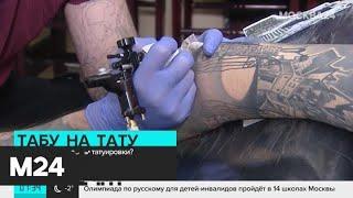 Запретят ли в России татуировки - Москва 24