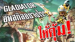 LINE Dragonica Mobile | แนวทางการอัพสกิล อาชีพ Gladiator !!