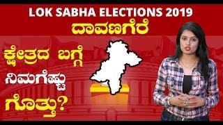 Lok Sabha Election 2019 : ದಾವಣಗೆರೆ ಲೋಕಸಭಾ ಕ್ಷೇತ್ರದ ಪರಿಚಯ   Oneindia Kannada