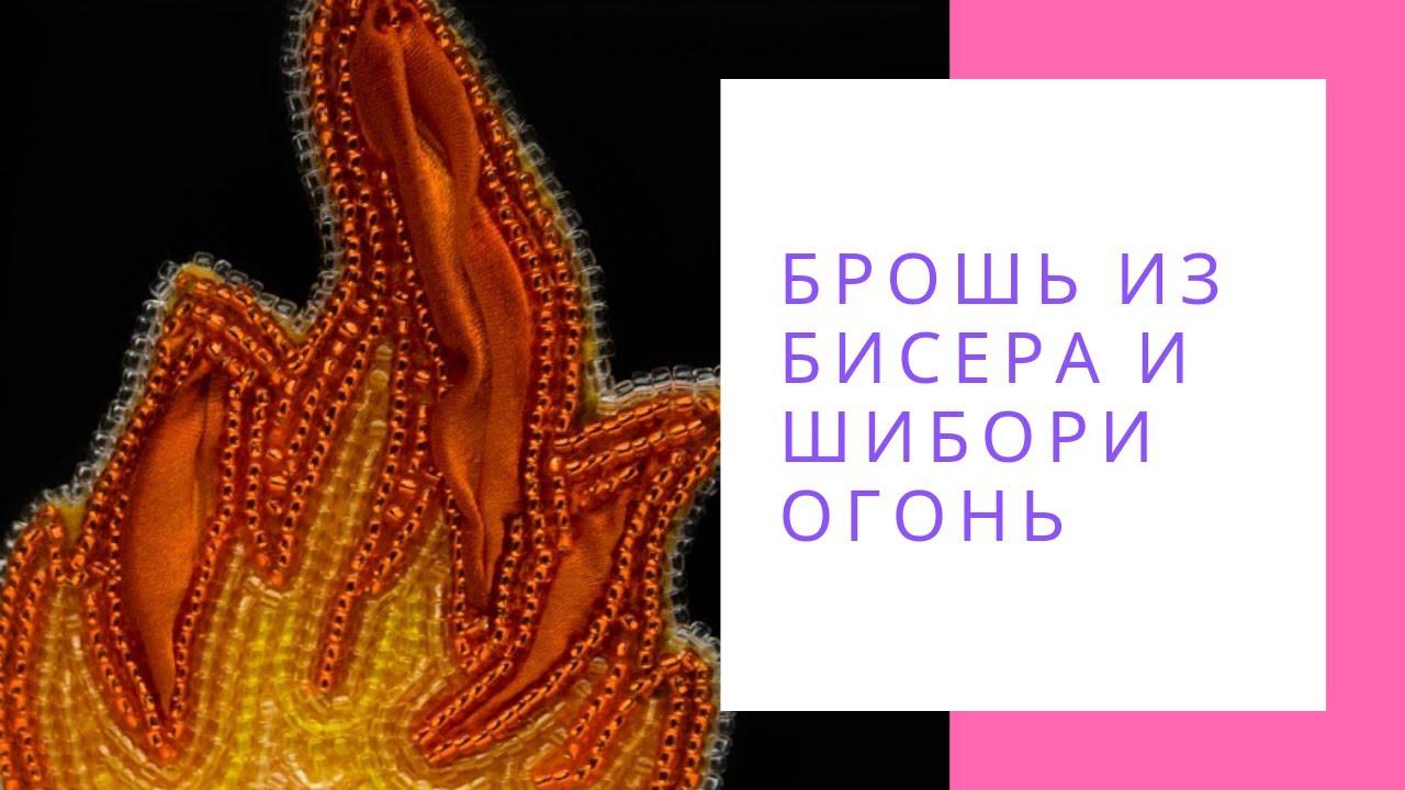 Схемы вышивки бисером огня