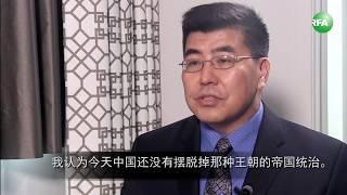 【观点】夏明教授访谈 :习近平将是中共最后一任领导人