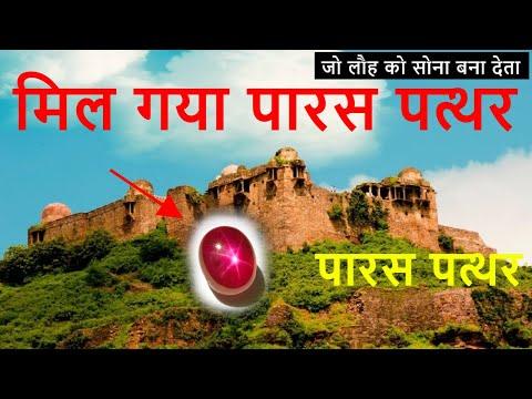 पारस पत्थर का रहस्य - Mystery of 'Paras stone' in Madhya Pradesh's Raisen fort