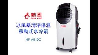 【勳風】冰風暴霧化水冷氣扇 (HF-A910CM) 操作+清潔說明