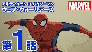 「アルティメット・スパイダーマン ウェブ・ウォーリアーズ」 本編_第1話 thumbnail