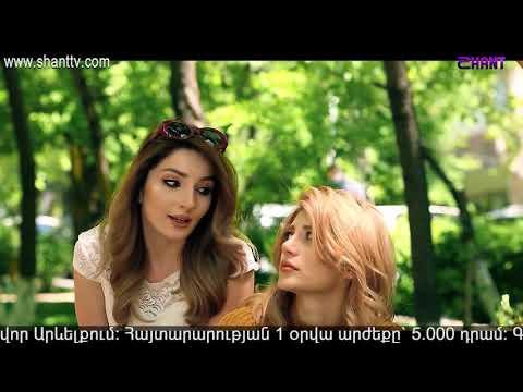 Էլենի օրագիրը 2/Eleni Oragir 2 - Սերիա 177