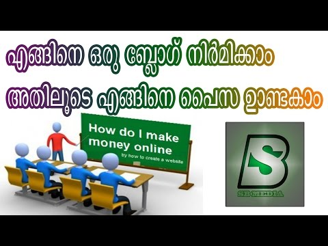 How To Make Blog & Earn Money Part 1 (malayalam)