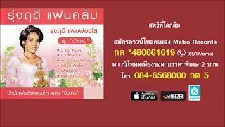 สตรีที่โลกลืม - รุ่งฤดี แพ่งผ่องใส(รุ่งฤดี แฟนคลับ บัวขาว ,Rungruedi Fanclub Bua khao )