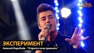 Эксперимент: Алексей Воробьёв - Я просто хочу приехать (Dabro remix)