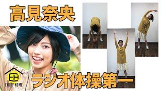 羽田美智子から始まったラジオ体操動画に、今回は元ベイビーレイズJAPANの高見奈央がチャレンジ! 皆さん、是非お家で行ってみてください! <高見奈央> 三重県出身 ...