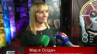 В Івано-Франківську урочисто відкрили восьмий перегляд сучасного польського кіно