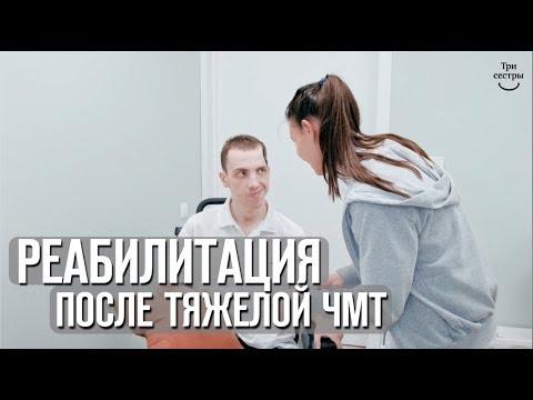 Реабилитация после тяжелой ЧМТ   черепно-мозговая травма после ДТП