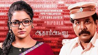 AADHAAR ATTAI – Tamil Short Film | Chithu Vj | Badava Gopi | Kathir | Vijay Karthikkyan