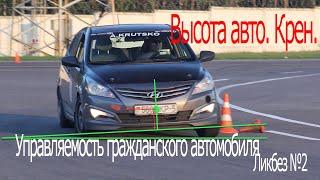 Ликбез№2 -  Высота авто. Крен. (Управляемость гражданского автомобиля)