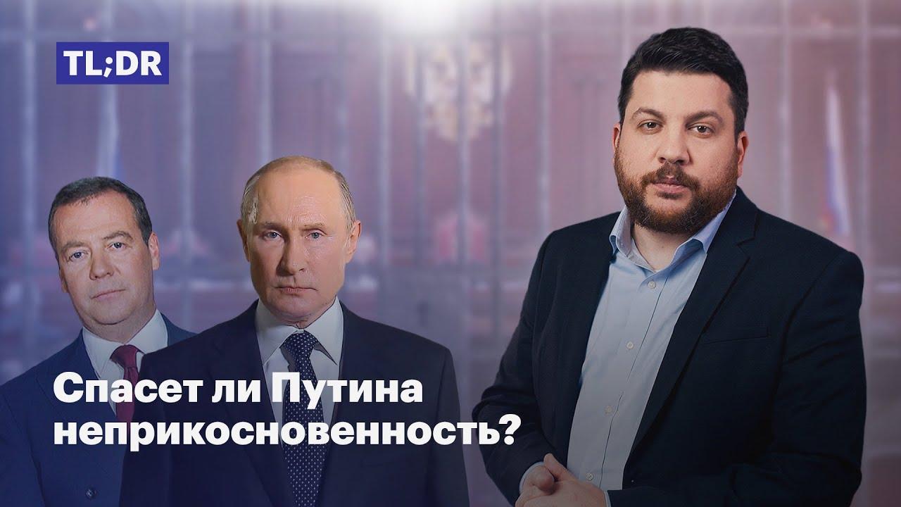 Спасет ли Путина неприкосновенность?