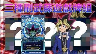 [遊戲王 duel links]三種刷傳送門LV40武藤遊戲(表遊戲)8000分牌組!