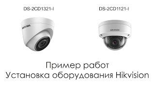 Пример работ. Обзор с объекта, монтаж IP видеонаблюдения Hikvision в ОСМД
