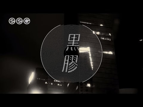 李克勤 Hacken Lee & 6號@Rubberband《黑膠》[Official MV]