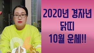 [백련사]2020년 경자년 닭띠 10월 운세!!