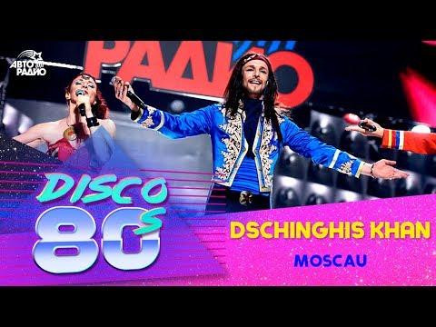 Dschinghis Khan - Moscau Дискотека 80-х 2016