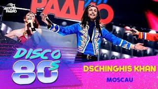 🅰️ Dschinghis Khan - Moscau (Дискотека 80-х 2016)