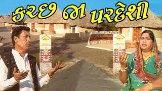 Kutch Ja Pardeshi - Awesome and Superhit Kutchi Folk songs/Lokgeet