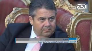 توقيع اتفاقيات اقتصادية بين إيران وألمانيا