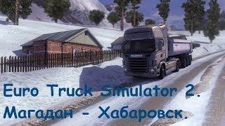 Euro Truck Simulator 2. Магадан - Хабаровск. Часть #1.