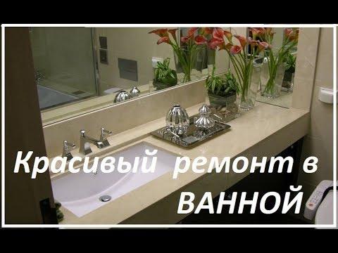 Ремонт ванной комнаты. Красивый ремонт своими руками. Ванна Дизайн